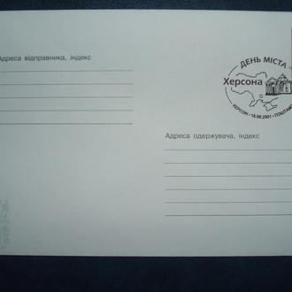 2001 СГ. ДЕНЬ МІСТА ХЕРСОНА.. ХЕРСОН- ПОШТАМТ 18.06.2001 г.