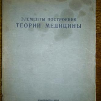 А. Д. Сперанский Элементы построения теории медицины. 1935 г.