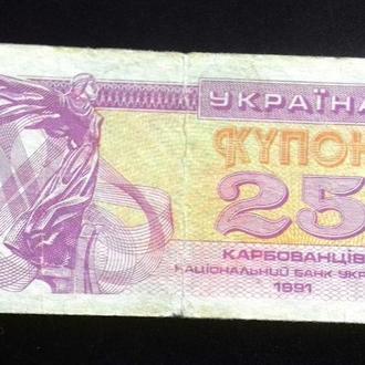BN Украина 25 купоно карбованцев 1991 г.