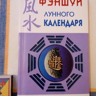 Книга *Т.Н. Зюрняева* Фэншуй лунного календаря, А.В.К, 2001
