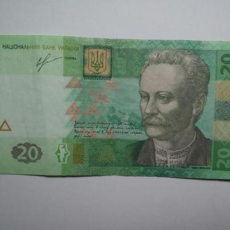 Двадцать гривен