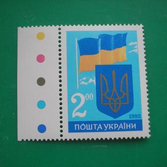 Украина 1992 Независимость MNH поле