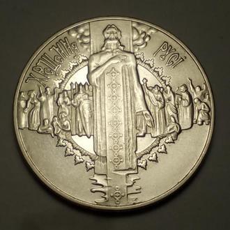 Хрещення Русі / Крещение Руси 2000 год
