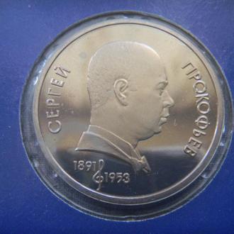 СССР 1 рубль 1991 Прокофьев ПРУФ