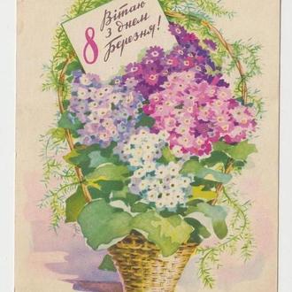 Вітаю з днем 8 Березня 1962 Полякова Р4