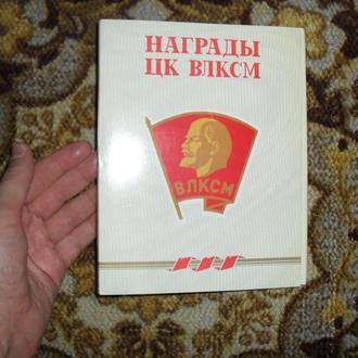 Награды ЦК ВЛКСМ набор 1990г.