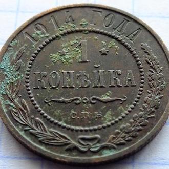 1 Копейка 1914    №23