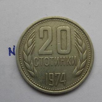 БОЛГАРИЯ. 20 стотинок 1974 года.