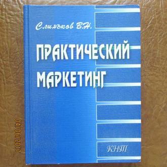 Слиньков В.Н. - Практический маркетинг