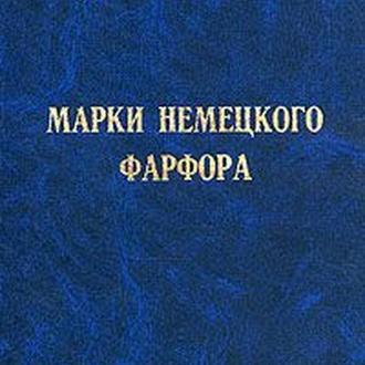 Марки немецкого фарфора - на CD