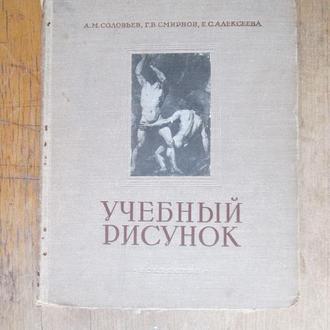Учебный рисунок. 1953
