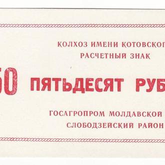 Колхоз Котовского Слободзейский район Молдова, ПМР Приднестровье 50 рублей 1988 хозрасчет