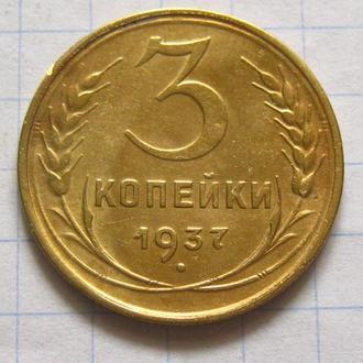СССР_ 3 копейки 1937 года оригинал