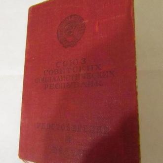 Наградное удостоверение 1947 год