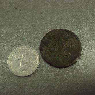 монета россия 1 копейка 1861 №7992