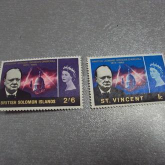 марки Брит.колонии 1966 Сент-Винсент и Соломоновы острова 1965 Черчилль лот 2 шт негаш №1840