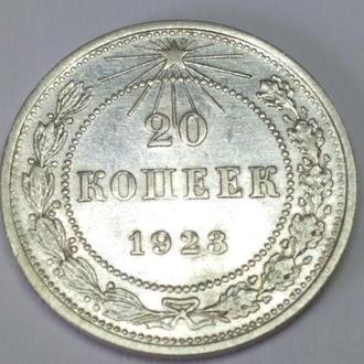 20 копеек 1923 года, unc, оригинал, вес 3.48