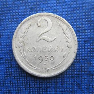 Монета 2 копейки СССР 1930