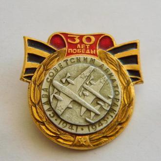 Знак Слава Советским авиаторам