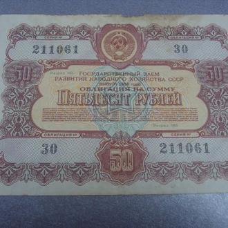 облигация 50 рублей 1956  №346
