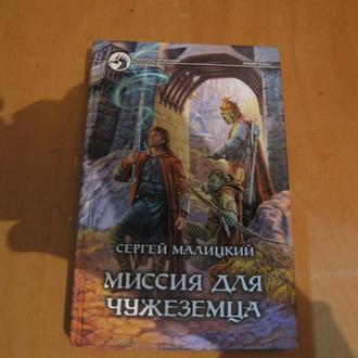Сергей Малицкий миссия для чужеземца  фантастический боевик