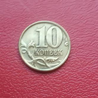 Россия. 10 копеек 1997 г. М..