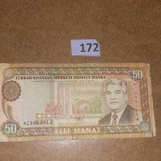 Туркменистан 50 манат 1995  (№172)