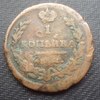 Ц.Россия 1 коп. 1821г.