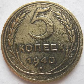 5 копеек 1940г.