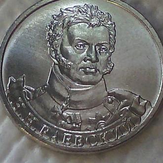 """Продам монету  2 рубля """"Герои войны 1812 года. Раевский"""""""