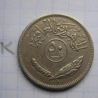 ИРАК. 50 филс 1975 г.