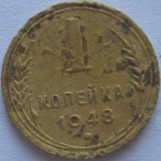 1 копейка 1948г.
