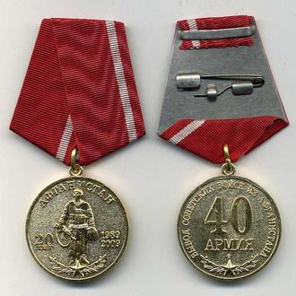 Медаль 20 лет Вывода Войск с Афганистана с чистым документом Состояние Люкс Оригинал