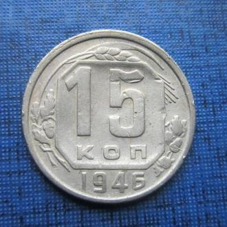 монета 15 копеек СССР 1946 №1 как есть