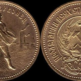Сеятель, Червонец 1977г, золото 8,6гр 900