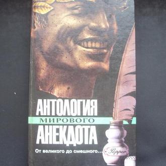 Антология мирового анекдота. Киев 1994г.