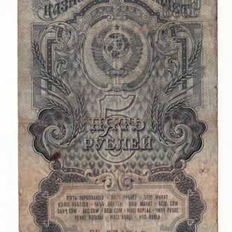 СССР 5 рублей 1947 1-й выпуск нумератор 1, серия ОВ, 16 лент
