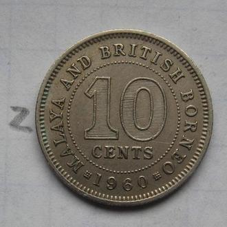 МАЛАЙЯ и БРИТАНСКОЕ БОРНЕО. 10 центов 1960 года.