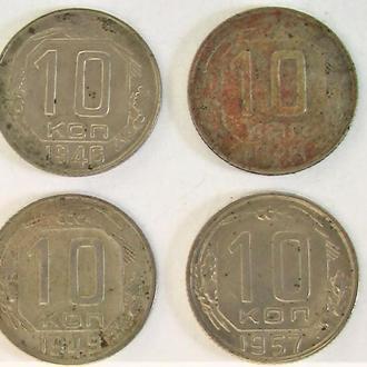 10 копеек 1946 - 2 шт 1949 - 1 шт 1957 - 1 шт 6,93 гр.