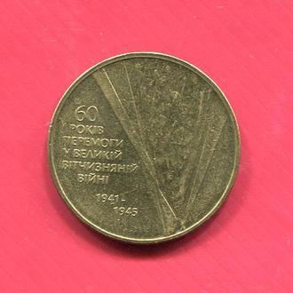 Украина 1 гривна 2005 60 років Перемоги