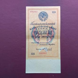 1 рубль 1928 Золотом  состояние  XF+