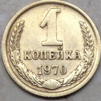 СССР 1 копейка 1970