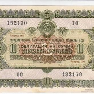 ОБЛИГАЦИЯ 10 рублей 1955 год UNC