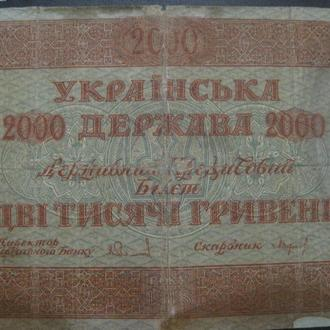 2000 гривень