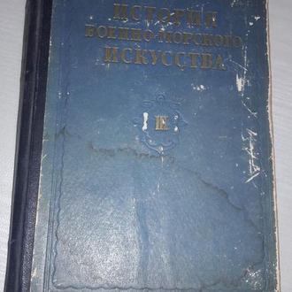 История Военно Морского Искусства  1953 год .