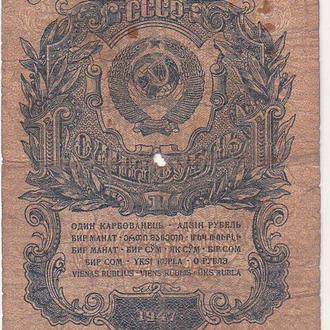 СССР 1 рубль 1947 года, 16 лент