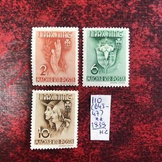 (S) ВЕНГРИЯ 1939 Г. * (S)
