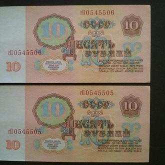 10 рублей 1961-номера подряд