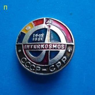 Космос интеркосмос СССР-СРР