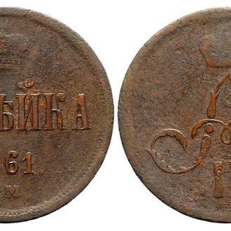 1 копейка 1861 года №4122